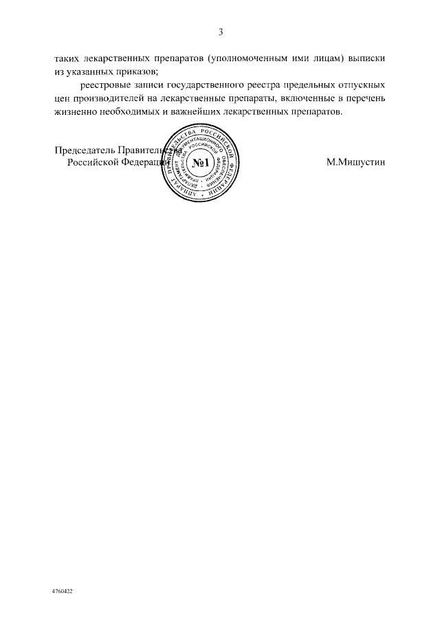 О внесении изменений в постановление от 3 апреля 2020 г. № 441