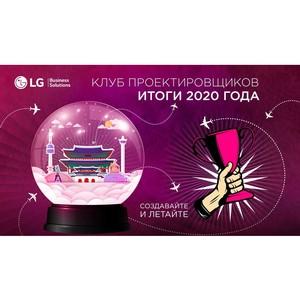 Клуб проектировщиков LG Electronics подводит итоги 2020 года