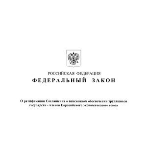 О пенсионном обеспечении трудящихся в странах ЕАЭС