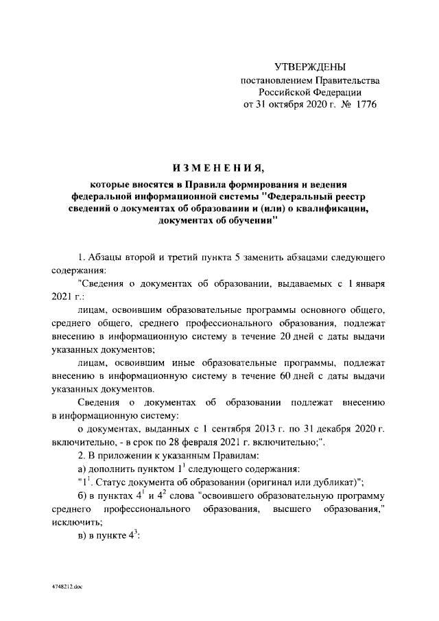 Изменения в Правилах ведения реестра документов об образовании
