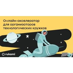 Набор акселератора Rukami для организаторов технологических кружков