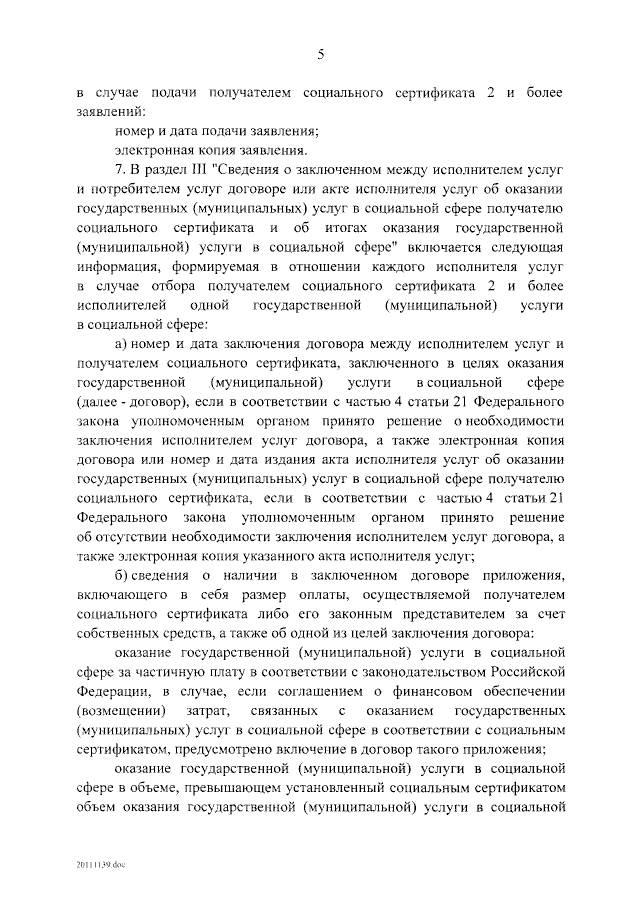 Об утверждении общих требований к соцсертификата на получение госуслуг