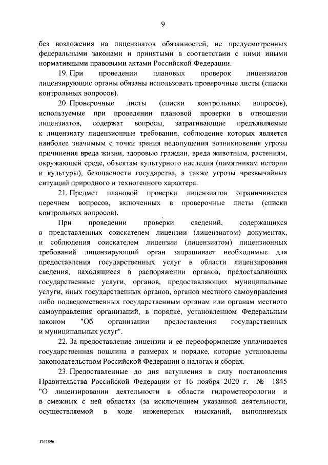 О лицензировании деятельности в гидрометеорологии и в смежных областях
