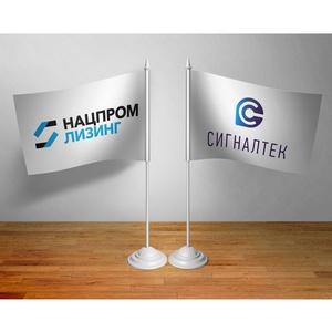 Нацпромлизинг и Сигналтек заключили соглашение о сотрудничестве