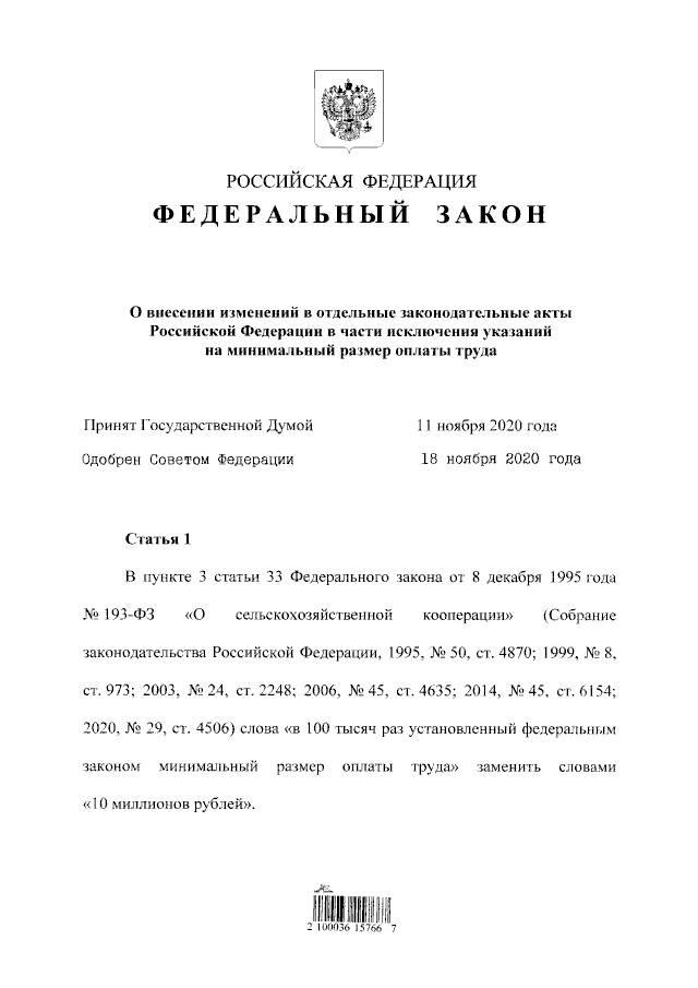Изменения в законе «О минимальном размере оплаты труда»