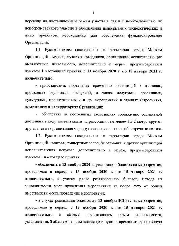 Министерство культуры просит ограничить работу музеев, театров Москвы