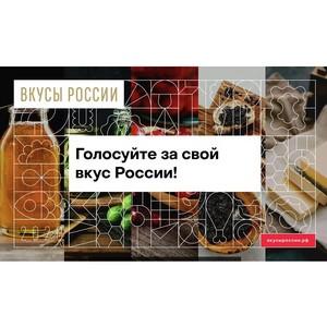 Определим вкус России вместе: голосуй за костромское!