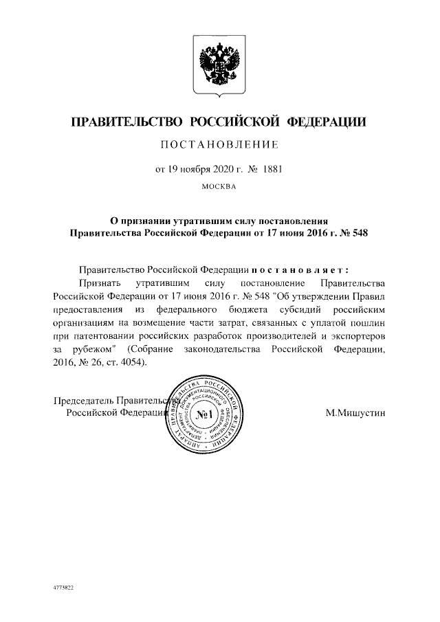 О признании утратившим силу постановления от 17 июня 2016 г. № 548