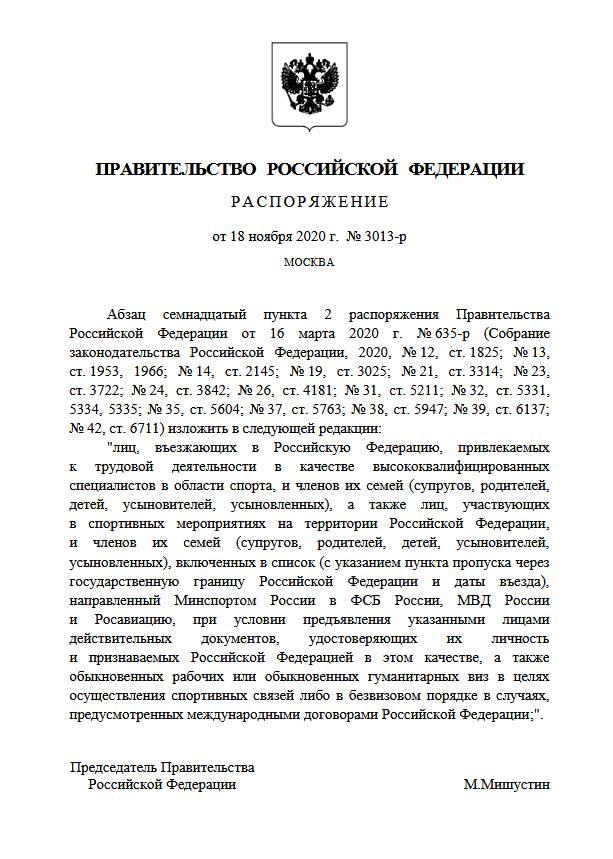 Сняты ограничения на въезд в РФ для семей иностранных спортсменов