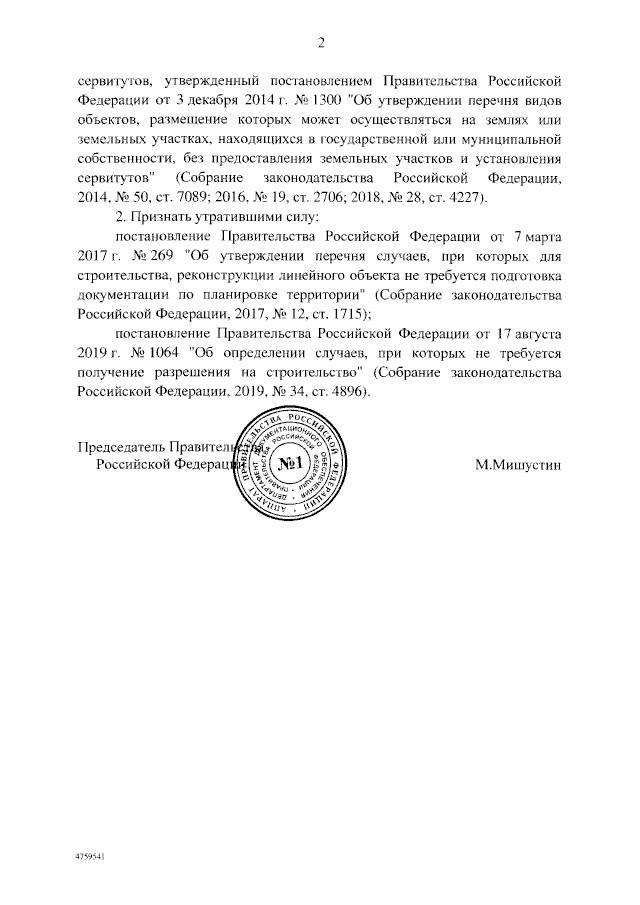 Подписано Постановление Правительства РФ от 12.11.2020 № 1816