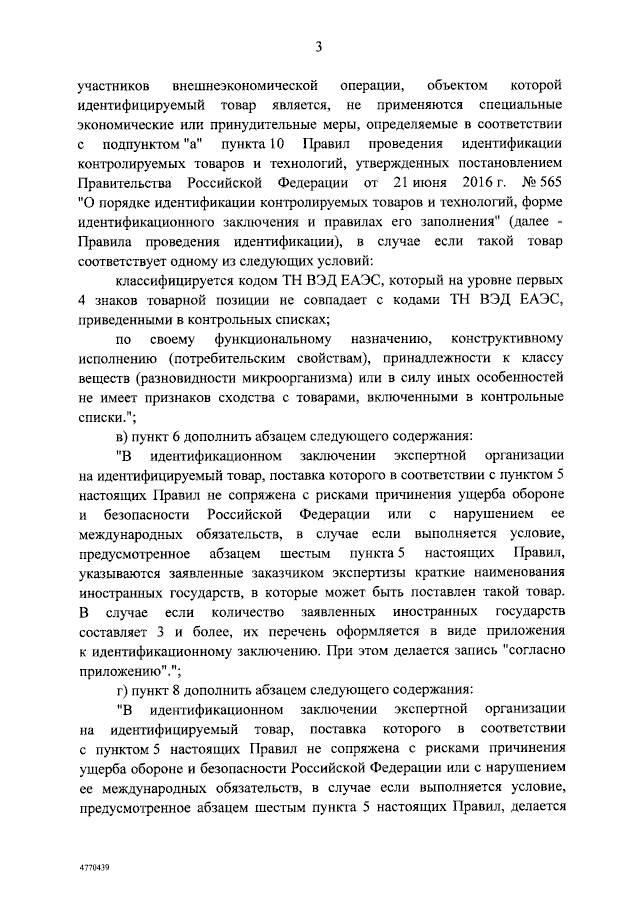 О внесении изменений в постановление от 21 июня 2016 г. № 565
