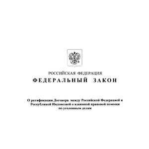 О ратификации Договора между Россией и Индонезией о правовой помощи