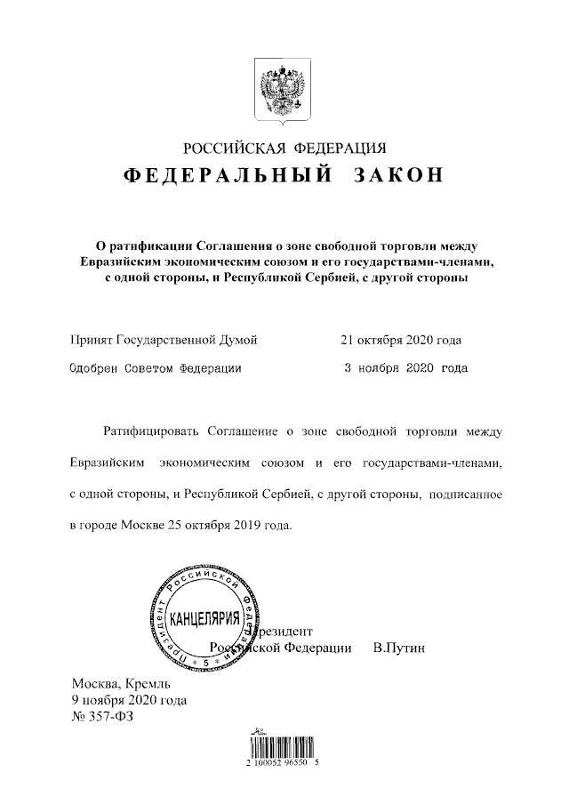 О зоне свободной торговли между ЕАЭС и Сербией