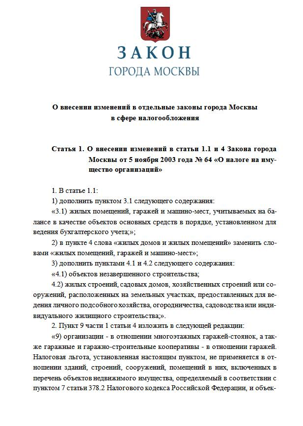 Изменения в отдельных законах города Москвы в сфере налогообложения