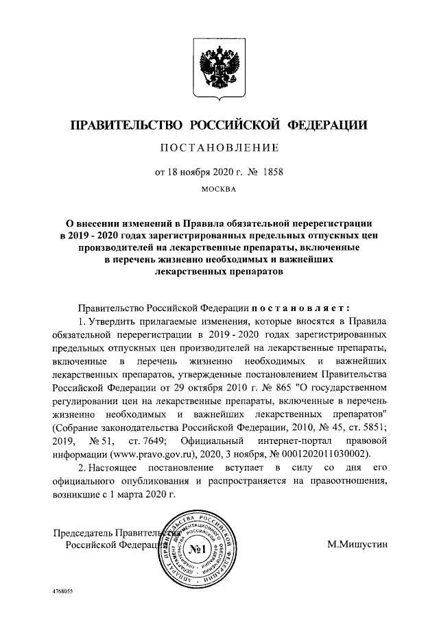 Подписано Постановление от 18 ноября 2020 г. № 1858