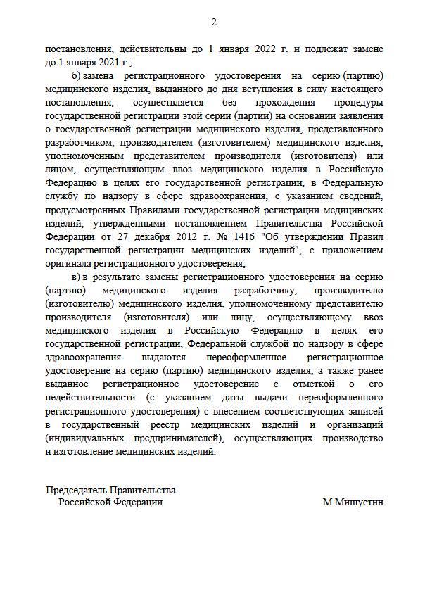 Продлен упрощённый порядок регистрации лекарств для лечения ковида