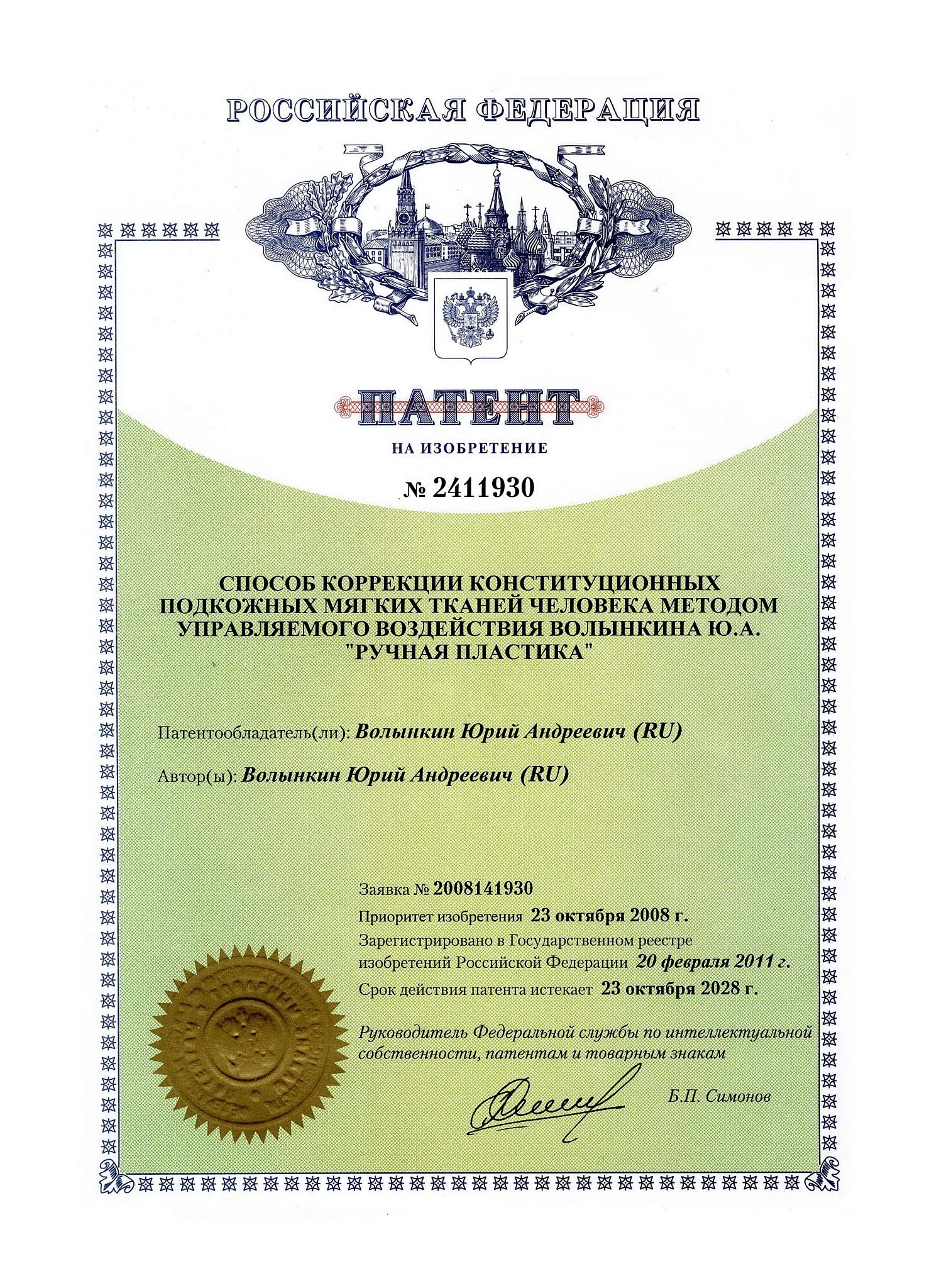 Патент 2008 год
