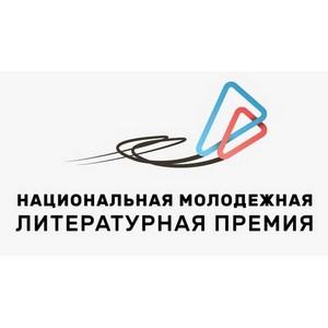 Жюри Национальной литературной премии начало оценку работ финалистов