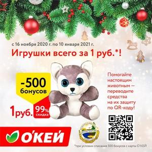 «О`кей» запускает акцию с Всероссийским обществом охраны природы