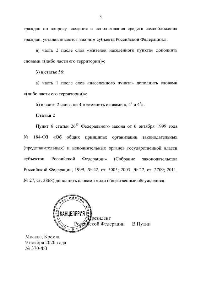Изменения в статье 17 закона о ведении садоводства и огородничества