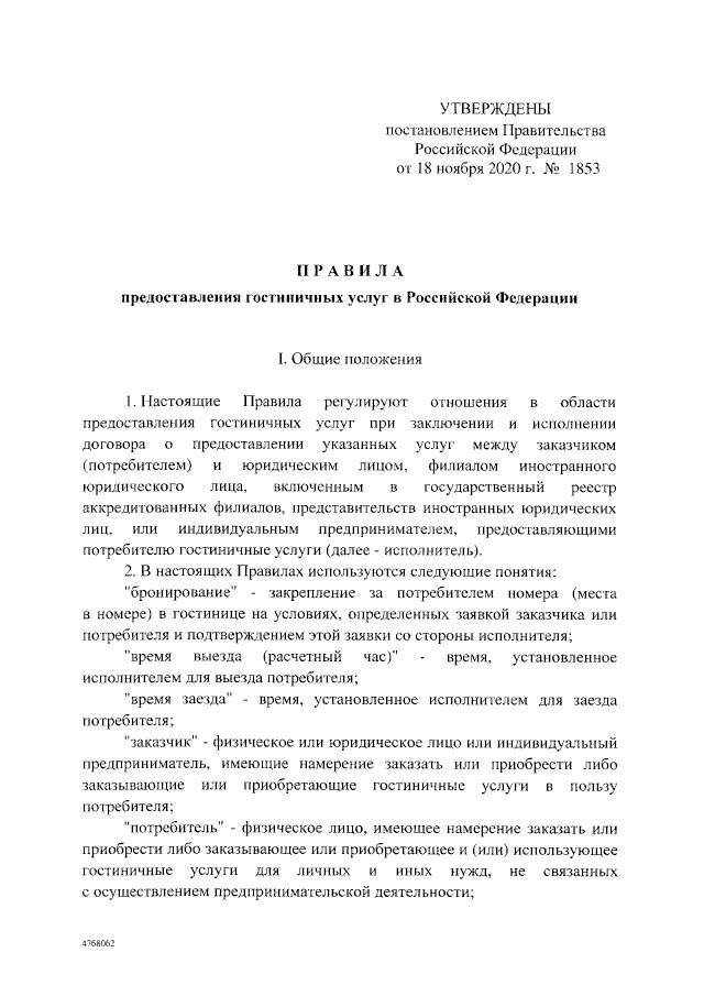 Об утверждении Правил предоставления гостиничных услуг в РФ