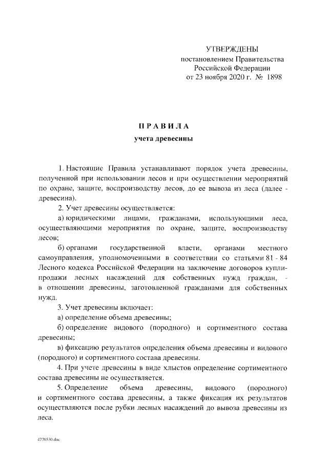 """Подписано Постановление """"Об утверждении Правил учета древесины"""""""