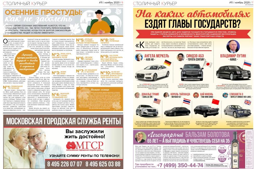 Персоной номера ноябрьского выпуска «Столичного курьера» стала Ольга Бузова