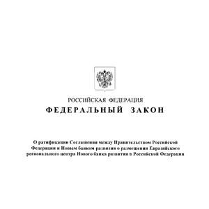 О размещении в РФ Евразийского центра Нового банка развития