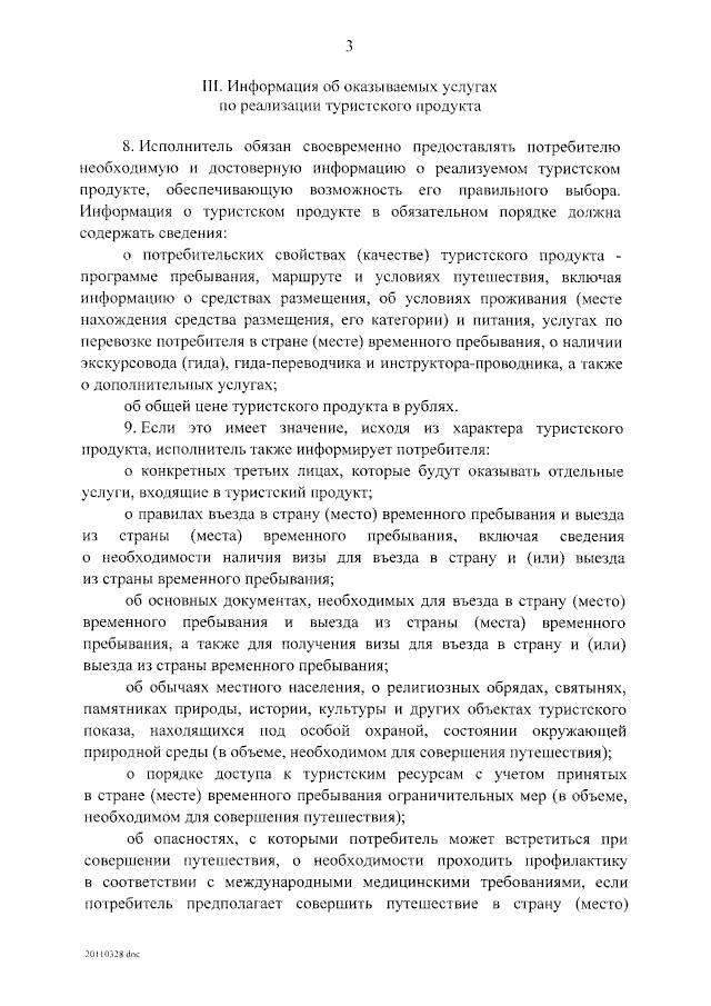 Об утверждении Правил оказания услуг по реализации турпродукта
