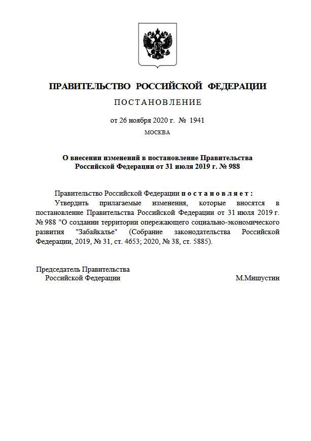 Утверждено расширение границ ТОР «Забайкалье»
