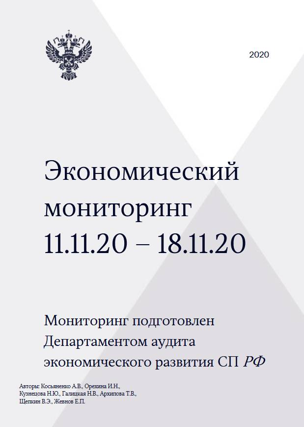 Экономический мониторинг. 11 - 18 ноября 2020 года