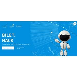 Карту выбора профессий школьниками создадут на хакатоне Bilet.Hack