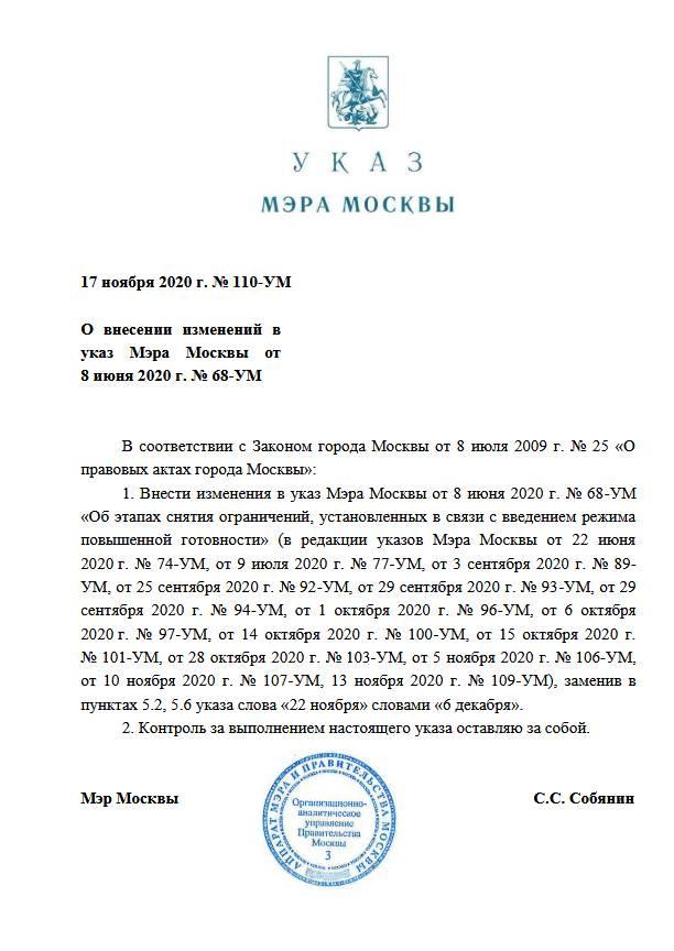 Подписан Указ Мэра Москвы от 17 ноября 2020 г. № 110-УМ