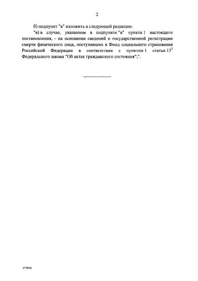 О внесении изменений в постановление от 31 января 2017 г. № 108
