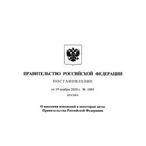 Подписано Постановление Правительства РФ от 19.11.2020 № 1883