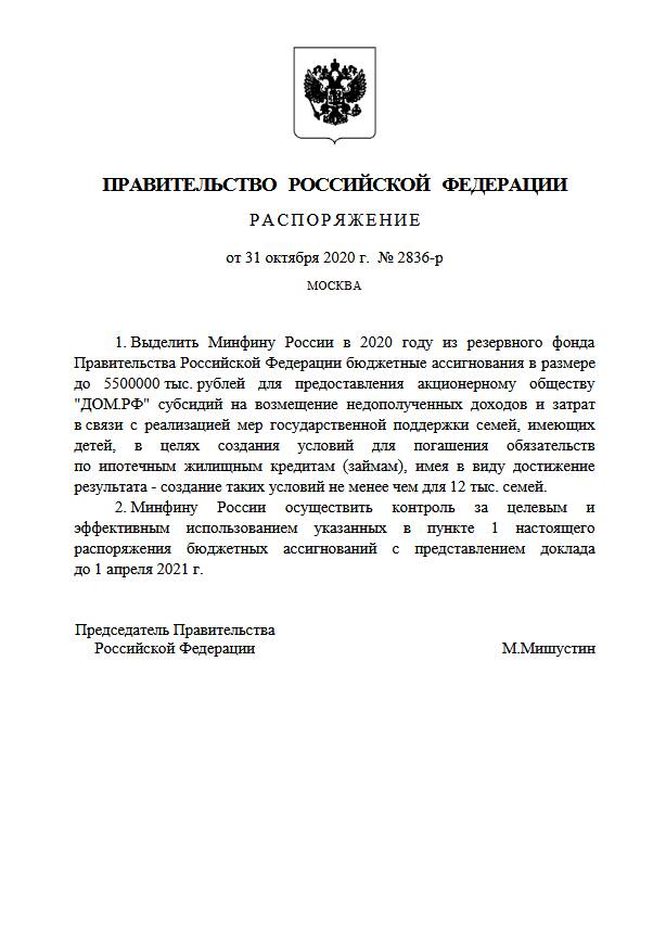 О выделении 5,5 млрд руб. на погашение ипотеки для многодетных семей