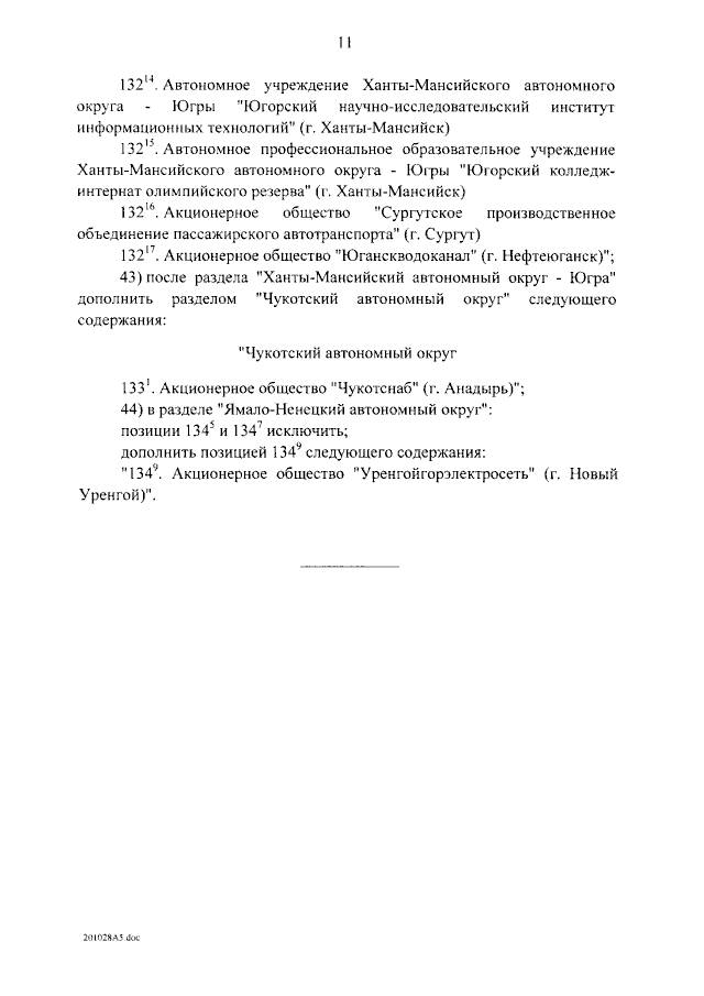 Распоряжение Правительства Российской Федерации от 18.11.2020 № 3021-р
