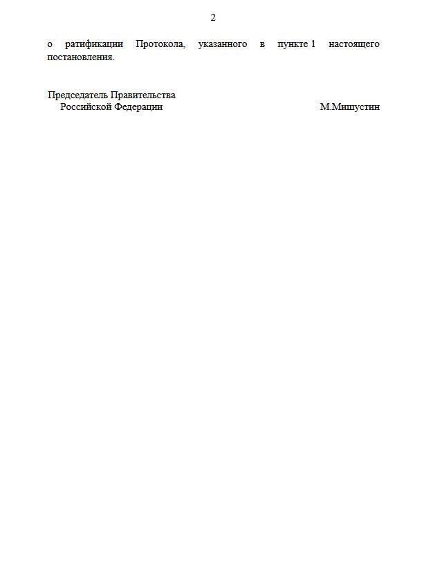 Об изменениях в соглашении о двойном налогообложении с Кипром