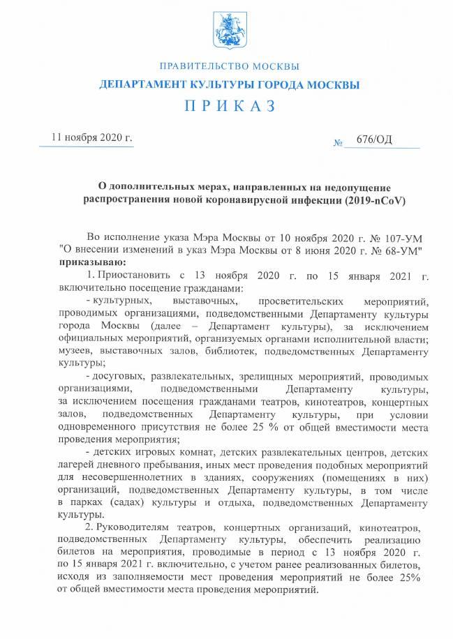 Культурным учреждениям Москвы рекомендовано ввести QR-коды