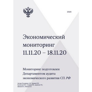"""Национальное деловое партнерство """"Альянс Медиа"""". Экономический мониторинг. 11 - 18 ноября 2020 года"""