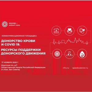 17 ноября пройдет площадка «Донорство крови и Covid-19»