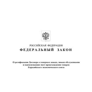 Подписан закон о ратификации договора о товарных знаках ЕАЭС