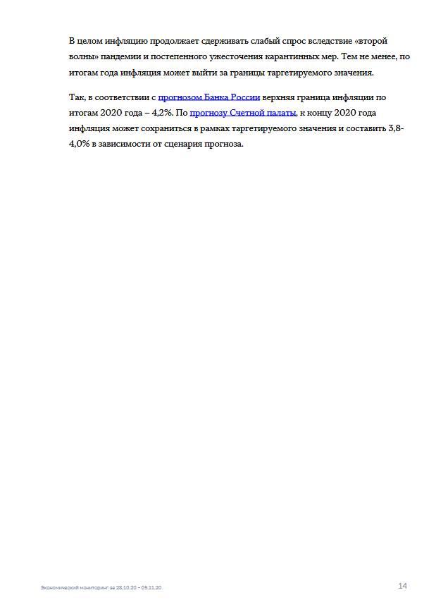 Экономический мониторинг. 28 октября – 5 ноября 2020 года