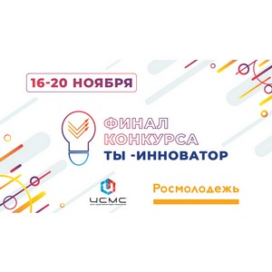 Прошел Всероссийский конкурс