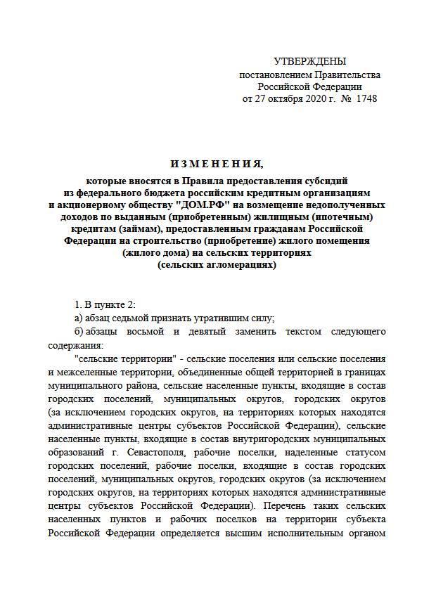 Правительство расширило условия программы «Сельская ипотека»