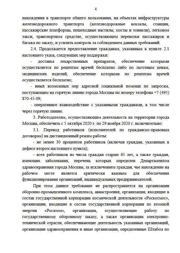Подписан Указ Мэра Москвы от 10 ноября 2020 г. № 107-УМ