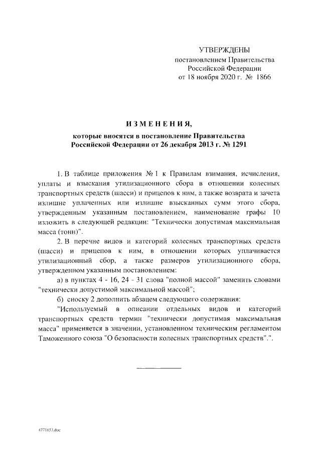 Изменения в постановлении об утилизационном сборе в отношении колес