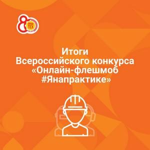 Итоги Всероссийского конкурса «онлайн-флешмоб #янапрактике»