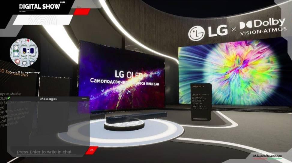 LG Electronics на форуме Digital Show-2020 — «Город будущего»