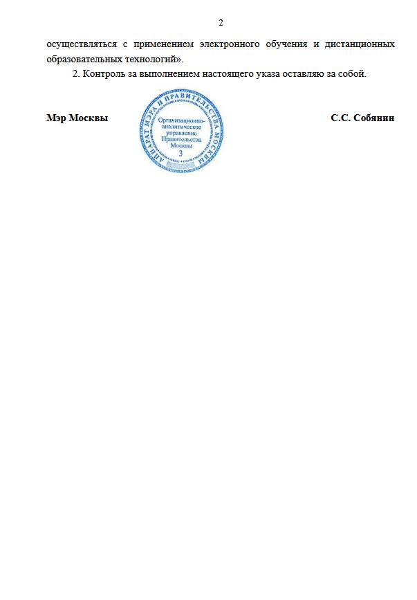 Подписан Указ Мэра Москвы от 26 ноября 2020 г. № 114-УМ